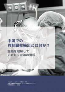 中国での強制臓器摘出とは何か?