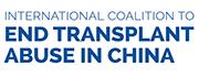 中国での臓器移植濫用停止 ETAC国際ネットワーク